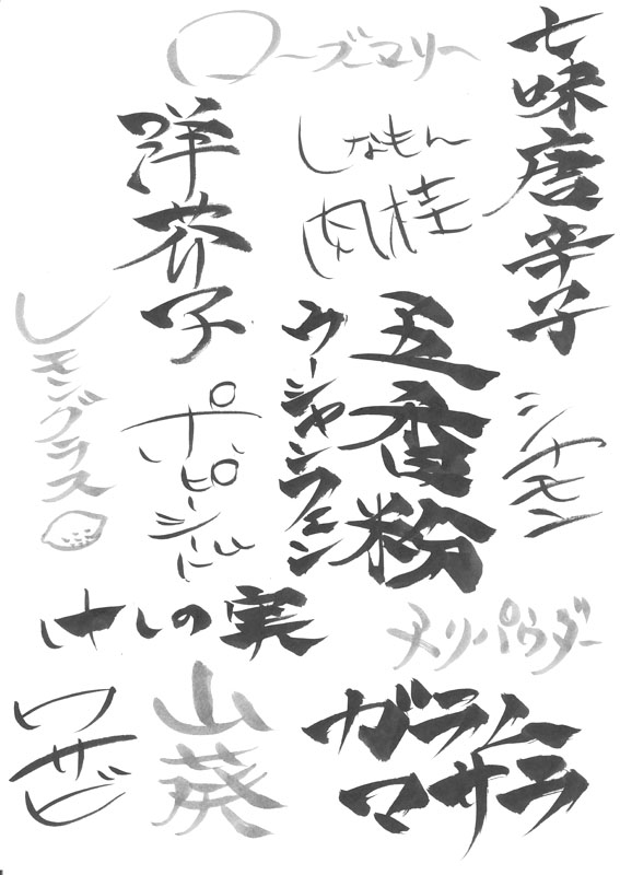 徒然筆文字集(完全無料・筆文字素材集)- 日本辞典